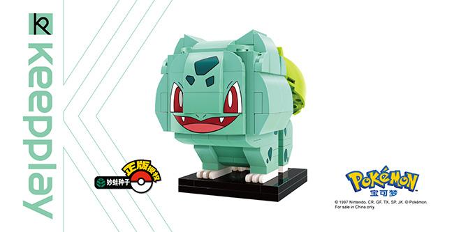 keepplay宝可梦系列——妙蛙种子.jpg