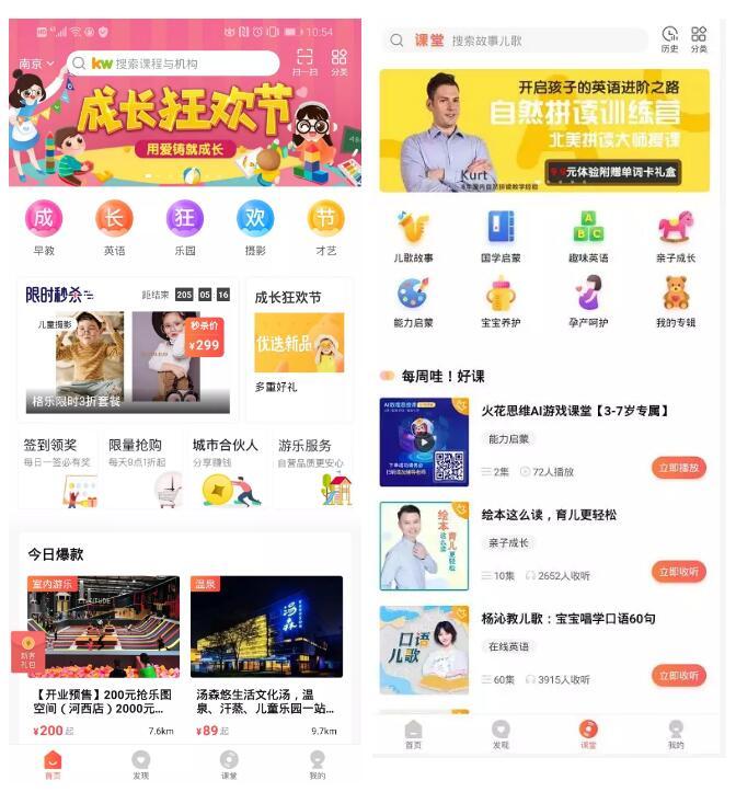 孩子王app页面.jpg