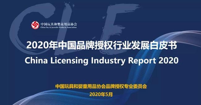 2020年中国品牌授权行业发展白皮书.jpg