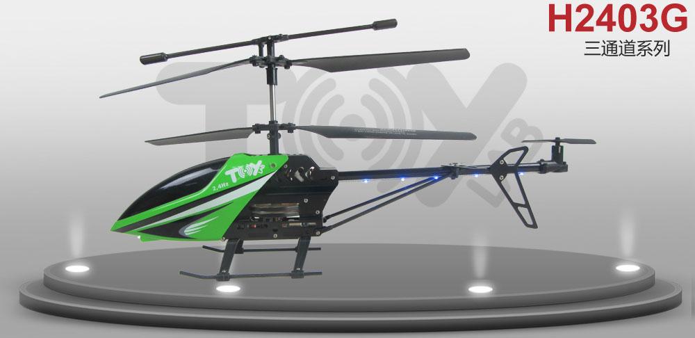 4g遥控飞机,汕头市澄海区飞立特模型玩具厂