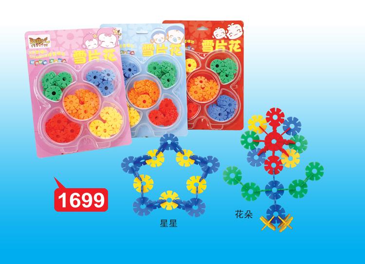 雪花片,汕头市澄海区丰林塑料玩具厂,中国玩具婴童网