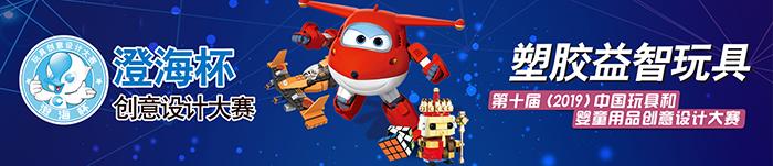 第十届玩具和婴童用品创意设计大赛报名开启